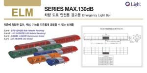 Đèn hộp báo hiệu xe ưu tiên Có loa ELM-Series Qlight Hàn Quốc