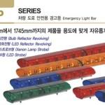 Đèn hộp báo hiệu xe ưu tiên không còi loại dài ELP-Series Qlight Hàn Quốc