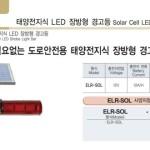 Đèn báo hiệu xe ưu tiên Light Bar năng lượng mặt trời ELR-SOL