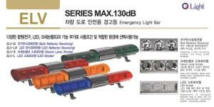 Đèn hộp báo hiệu xe ưu tiên Có loa ELV-Series Qlight Hàn Quốc