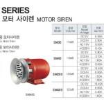 Còi hú báo động bằng động cơ SM200-SM400 Qlight Hàn Quốc