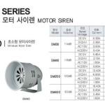 Còi hú báo động bằng động cơ SM30-SM40 Qlight Hàn Quốc