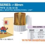 Đèn cảnh báo tín hiệu Qlight Φ80 gắn tường S80AB, S80AU, S80AL, S80AS, S80ALR, S80AULR