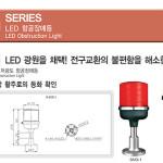 Đèn báo không Qlight Φ115 bóng LED IP56 ICAO SAOL