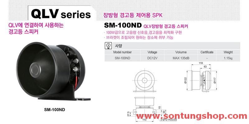 Loa cho bộ tạo tín hiệu còi hú Qlight SM-100ND, 100W
